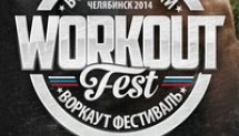 Всероссийский WORKOUT FEST & FORUM - 6.09 (Челябинск)
