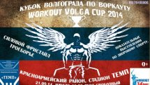 WorkOut Volga Cup 2014 (Волгоград)