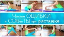Частые ОШИБКИ и СОВЕТЫ при растяжке / Mistakes and Workout Tips for stretching