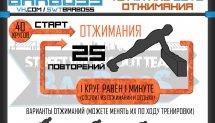 """Программы тренировок """"40 min and 00 sets"""""""