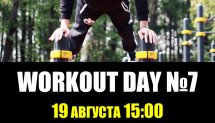 Фестиваль воркаут культуры WorkOut Day #7 (Химки)