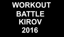 workout battle kirov 2016