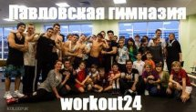 workout24/stranik/slax в Павловской гимназии.