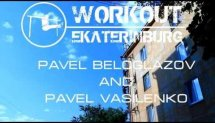 Workout Ekaterinburg Pavel V. & Pavel B.  Summer day