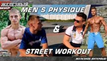 Что круче? Men's physique или  street workout?