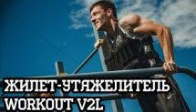 Жилет-утяжелитель WORKOUT V2L 24кг (Weight Vest Promotional Video)