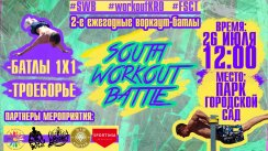 SOUTH WORKOUT BATTLE 2015 (Краснодар)