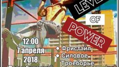 "Workout Competition ""Level Of Power"" (Санкт-Петербург)"