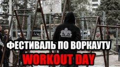 WorkOut Day #2: Химки (Химки)
