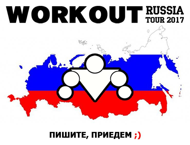 WorkOut Russia Tour 2017