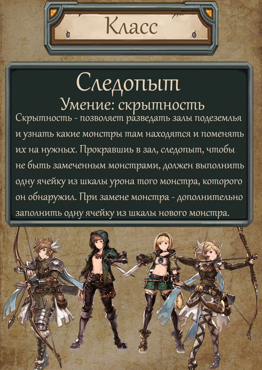 Dungeons & WorkOut. Версия 3.0