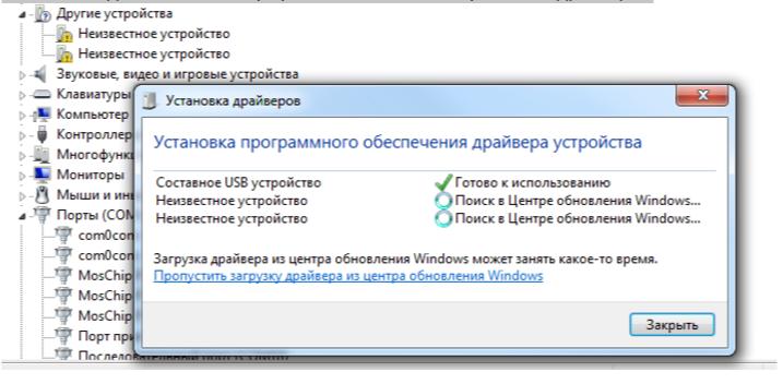 атол 30ф установка драйвера на windows 7