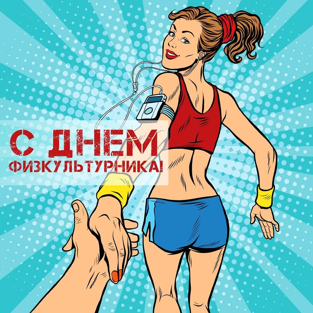 открытка с праздником физкультуры