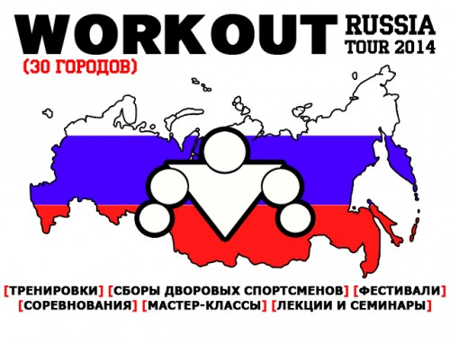 WorkOut Russia Tour 2014: UPDATE