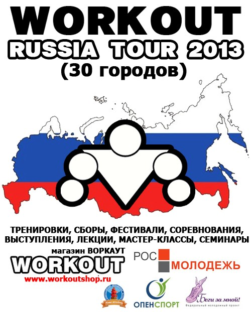 WorkOut Russia Tour 2013: Итоги