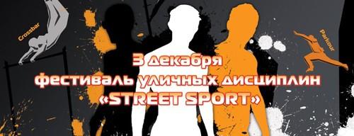 Фестиваль уличных дисциплин