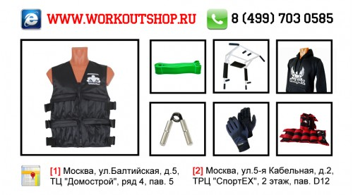 WorkOut Russia Tour 2014