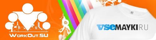 WorkOut Shop заключили договор с интернет-магазином vsemayki.ru