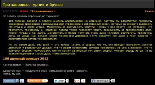 100 дневный воркаут на oper.ru
