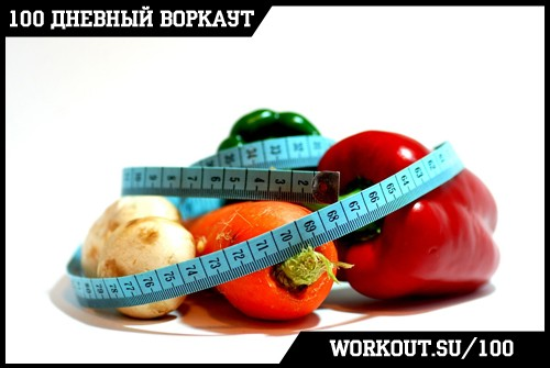 День 14. Правильный образ жизни, а не диета