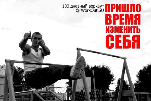 100 дневный воркаут 2012 - 7ой комплекс