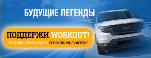 WorkOut на конкурсе