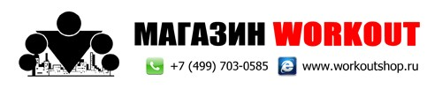 Новости Магазина WORKOUT: к ЗИМЕ готовы!