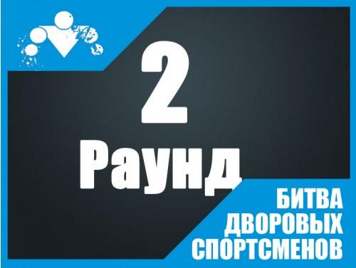 Онлайн Битва Дворовых Спортсменов: 2 Раунд
