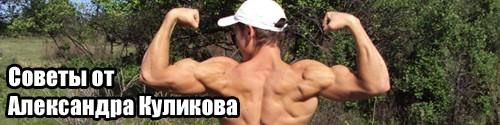 Еженедельные советы от Александра Куликова #004