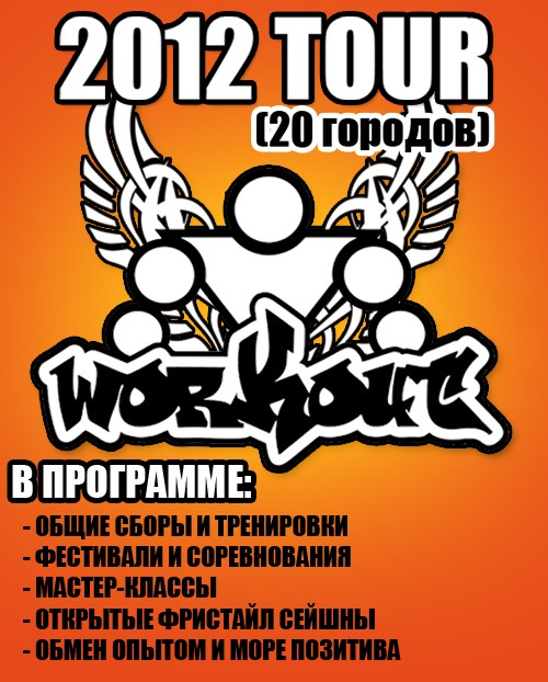 WorkOut.SU 2012 Tour!