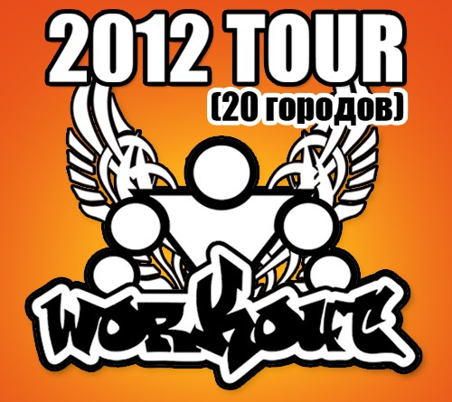 WorkOut.SU 2012 Tour: Итоги