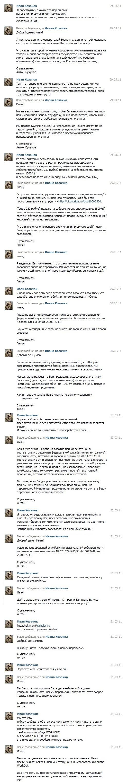 Вся правда о воркауте (Часть II: Об Иване Козачке)