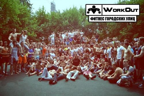 WorkOut.SU 2012 Tour: Москва  (5ый ежегодный сбор дворовых спортсменов)