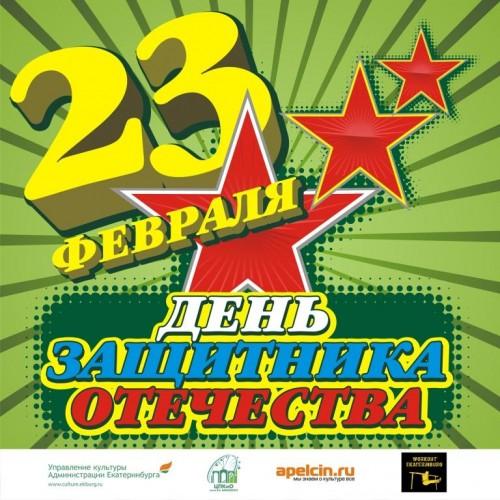Фестиваль Street Workout ко Дню защитника Отечества (Екб)
