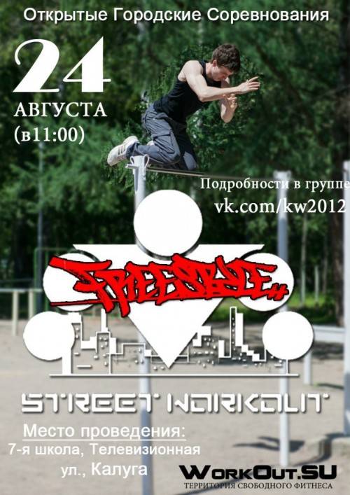 Соревнования по Street Workout в Калуге
