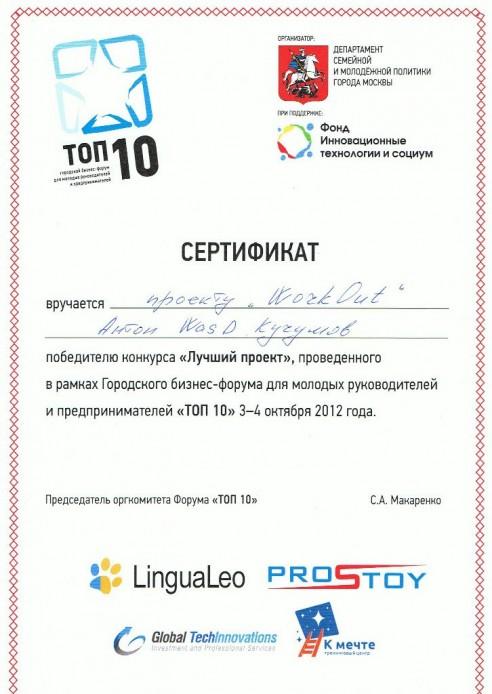 WorkOut в ТОП-10!