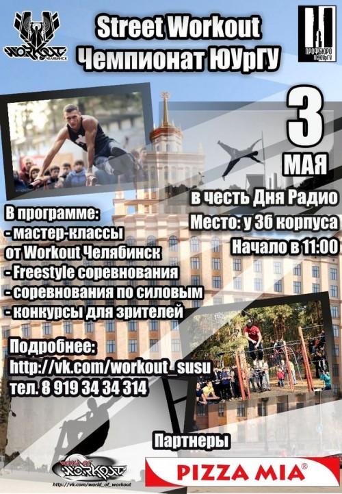Street Workout Чемпионат ЮУрГУ