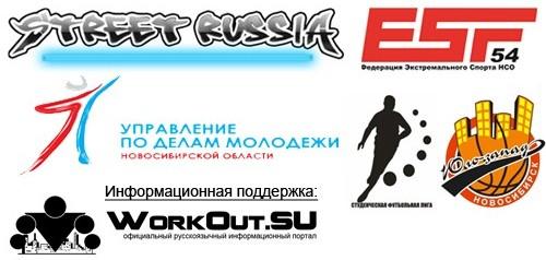 Международный молодёжный фестиваль Street Russia в Новосибирске!