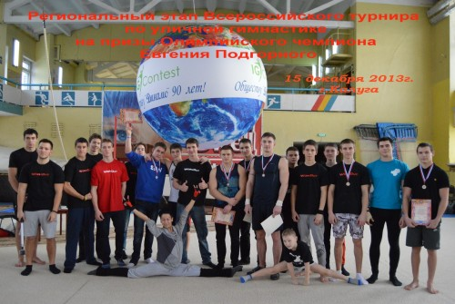 WorkOut Russia Tour 2013: Калуга