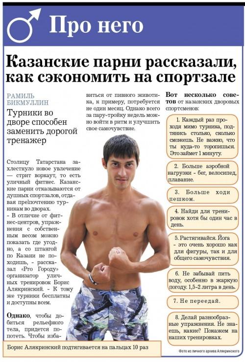 BarYani4 в газете