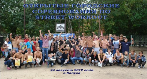 WorkOut.SU 2012 Tour: Калуга