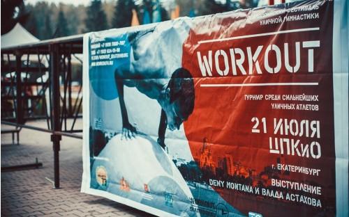 Всероссийский фестиваль по Workout