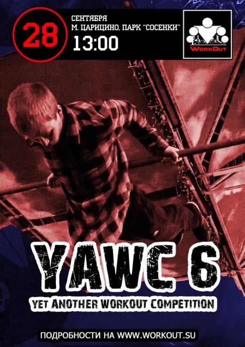 Итоги YAWC #6: Царская Битва