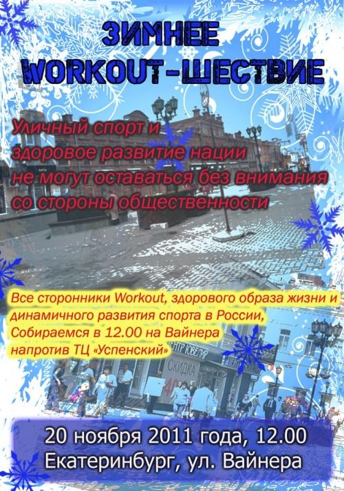 Зимнее WORKOUT-ШЕСТВИЕ в Екатеринбурге