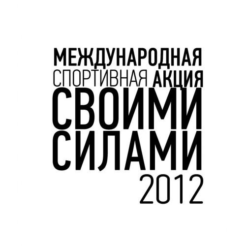 Акция «Своими Силами - 2012»