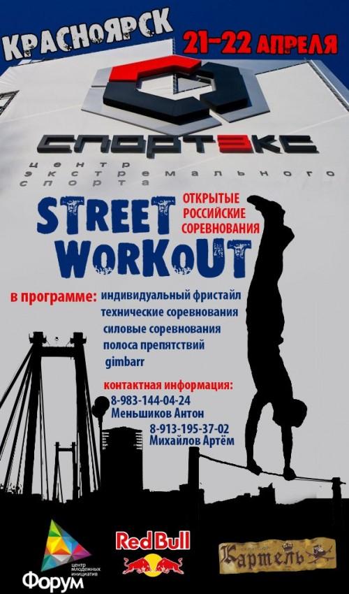 Открытый чемпионат Сибири по Street Workout г.Красноярск