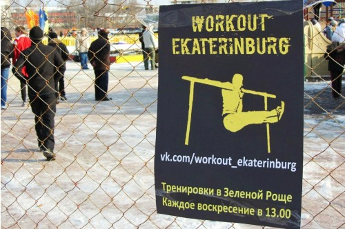 Соревнования по Street Workout в День Защитника Отечества