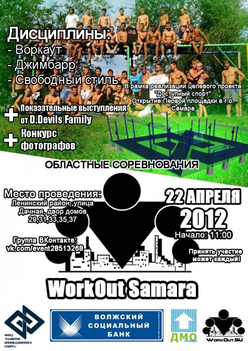 Областные соревнования WorkOut Самара