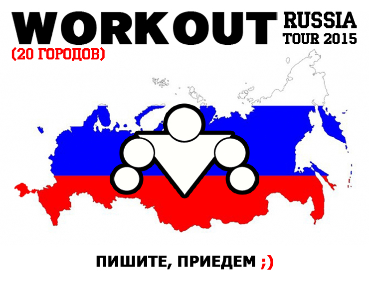 WorkOut Russia Tour 2015: Итоги