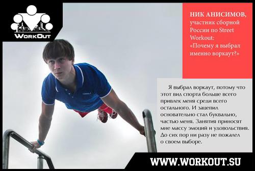 WORKOUT: фитнес городских улиц (журнал о спорте
